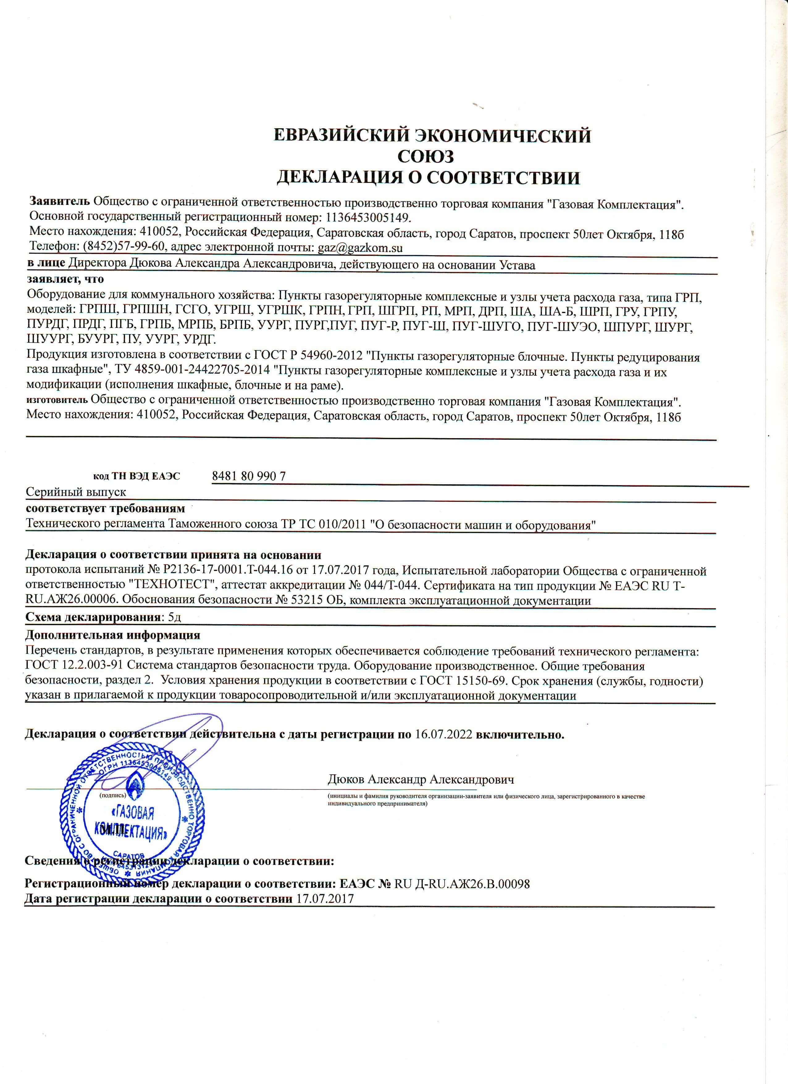 грпш 10 сертификат соответствия